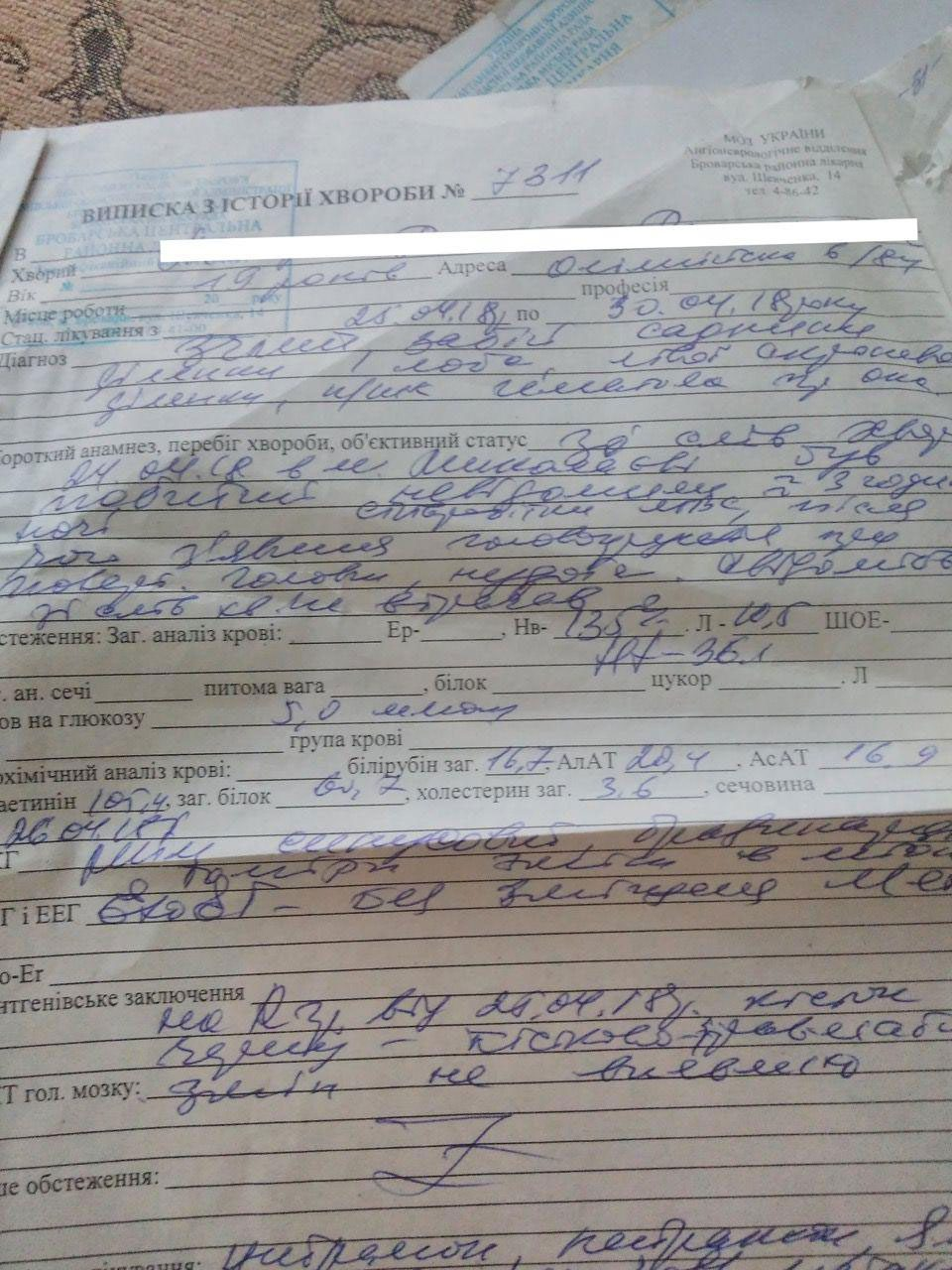 photo 2018 12 20 11 27 13 - Анархістці з Росії, яка втекла в Україну від ФСБ, скасували посвідку на тимчасове проживання - Заборона