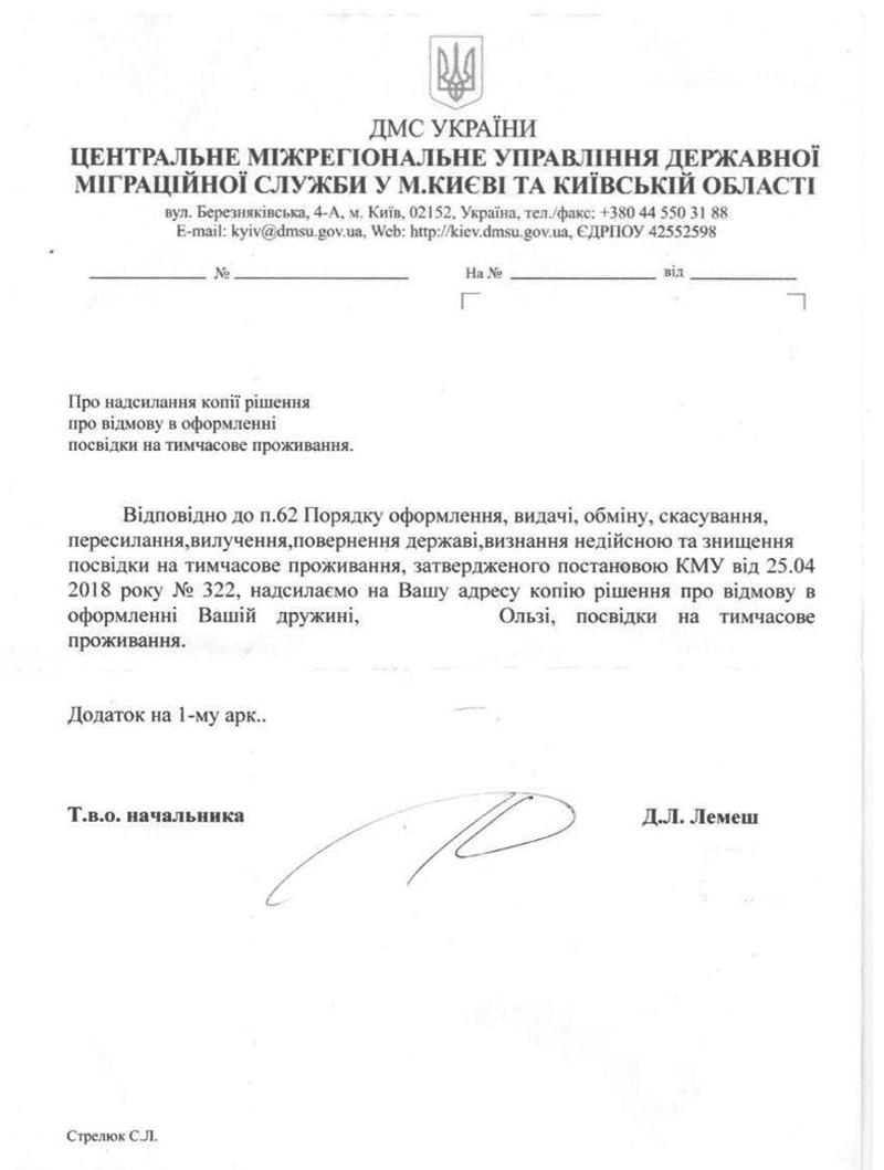 photo 2019 01 16 16 21 34 3 - Анархістці з Росії, яка втекла в Україну від ФСБ, скасували посвідку на тимчасове проживання - Заборона