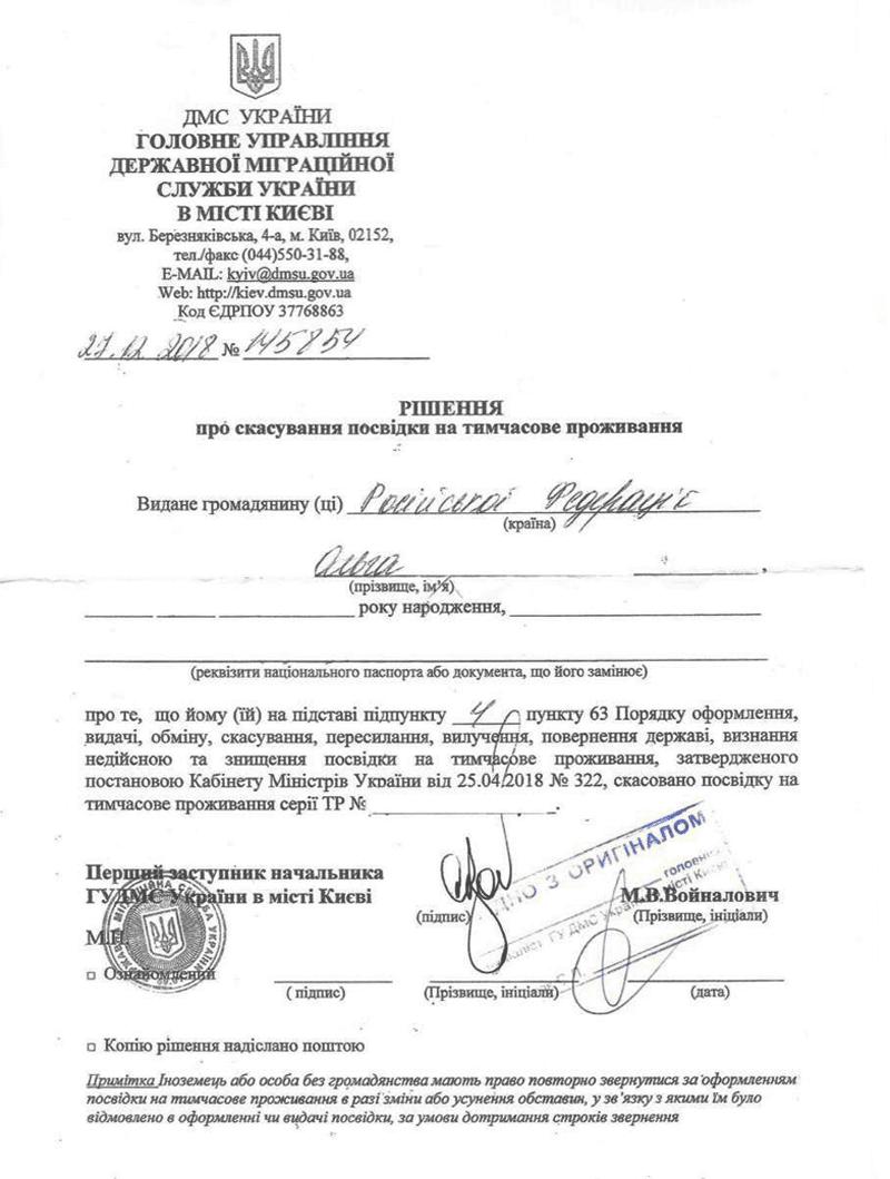 photo 2019 01 16 16 21 34 4 - Анархістці з Росії, яка втекла в Україну від ФСБ, скасували посвідку на тимчасове проживання - Заборона