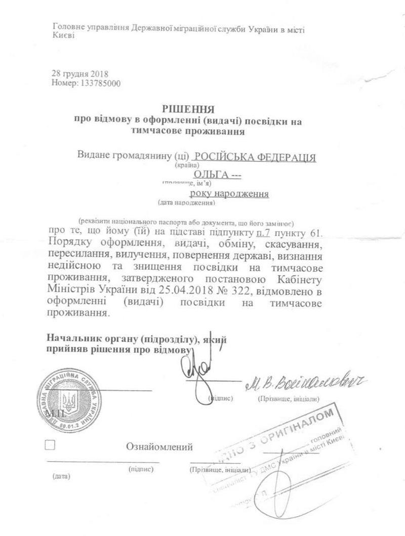 photo 2019 01 16 16 21 34 - Анархістці з Росії, яка втекла в Україну від ФСБ, скасували посвідку на тимчасове проживання - Заборона