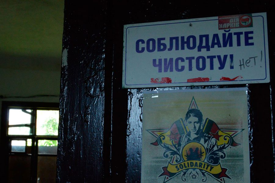 DSC 0006 - Місця свободи. Гайд по українських сквотах - Заборона