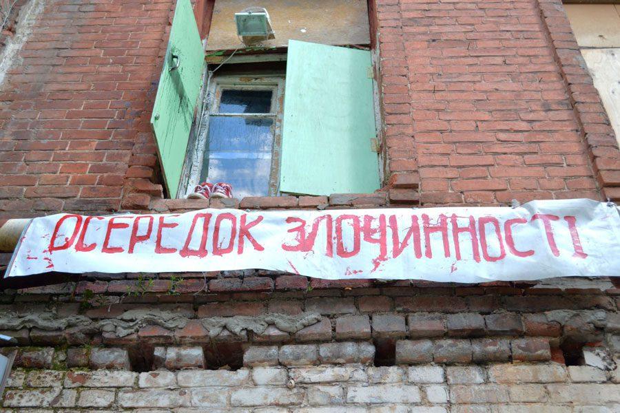 DSC 0122 - Місця свободи. Гайд по українських сквотах - Заборона