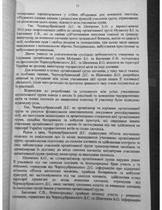 Didushko. akt 11 232x300 - «Позбавити людей почуття безпеки»: хто, як і навіщо нападав на синагоги, пам'ятники і посольства в Україні - Заборона