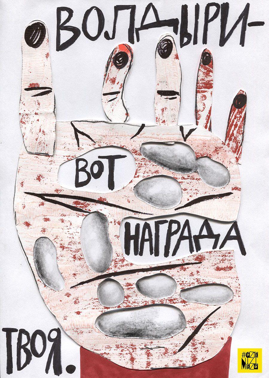 21. Volydry vot nahrada vtoia Petia Veremeev 1 - Увага! Це не ви лице втратили? - Дитячі плакати, що знищили у Харкові - Заборона