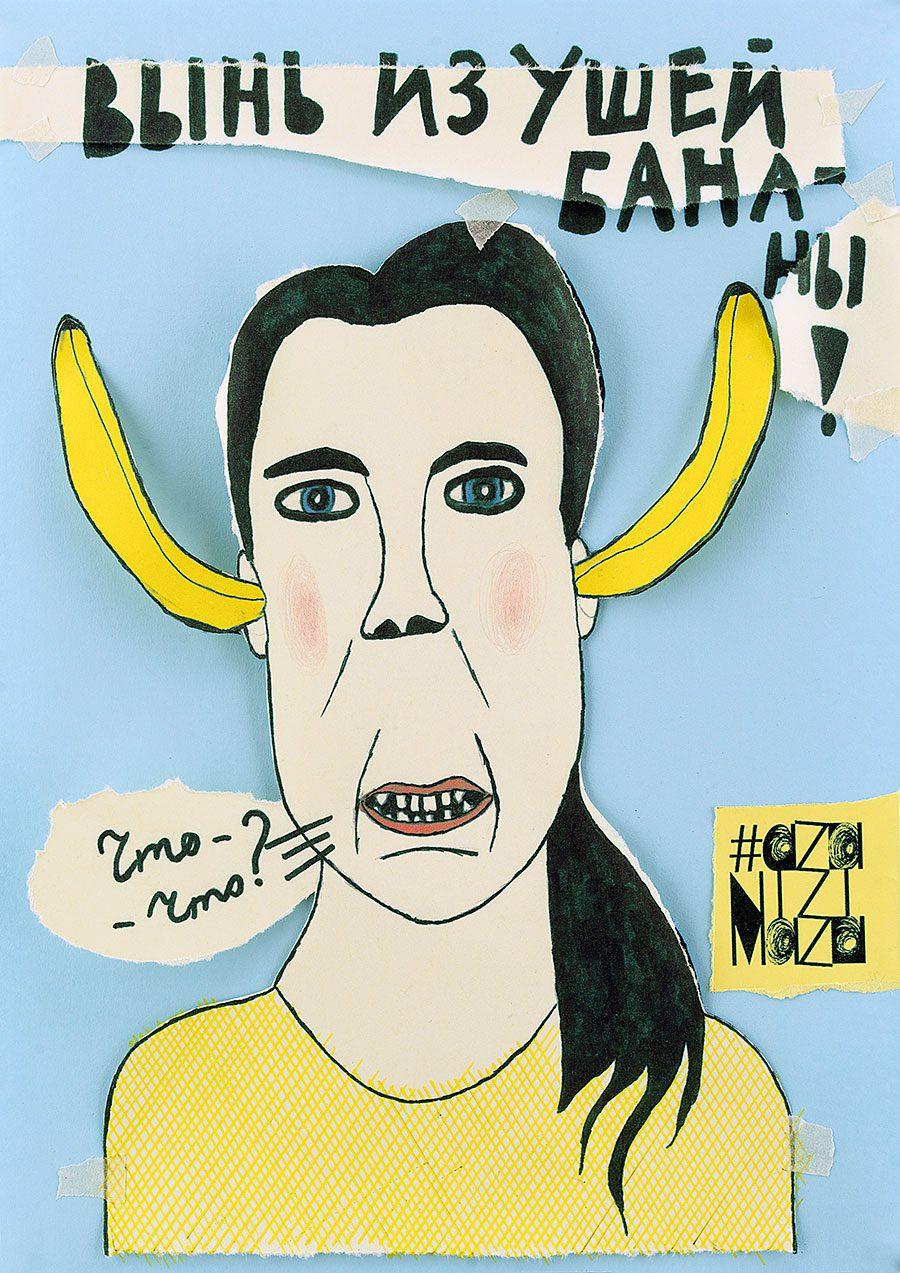 28. Vyn yz ushei banany Varia Pershyna - Увага! Це не ви лице втратили? - Дитячі плакати, що знищили у Харкові - Заборона