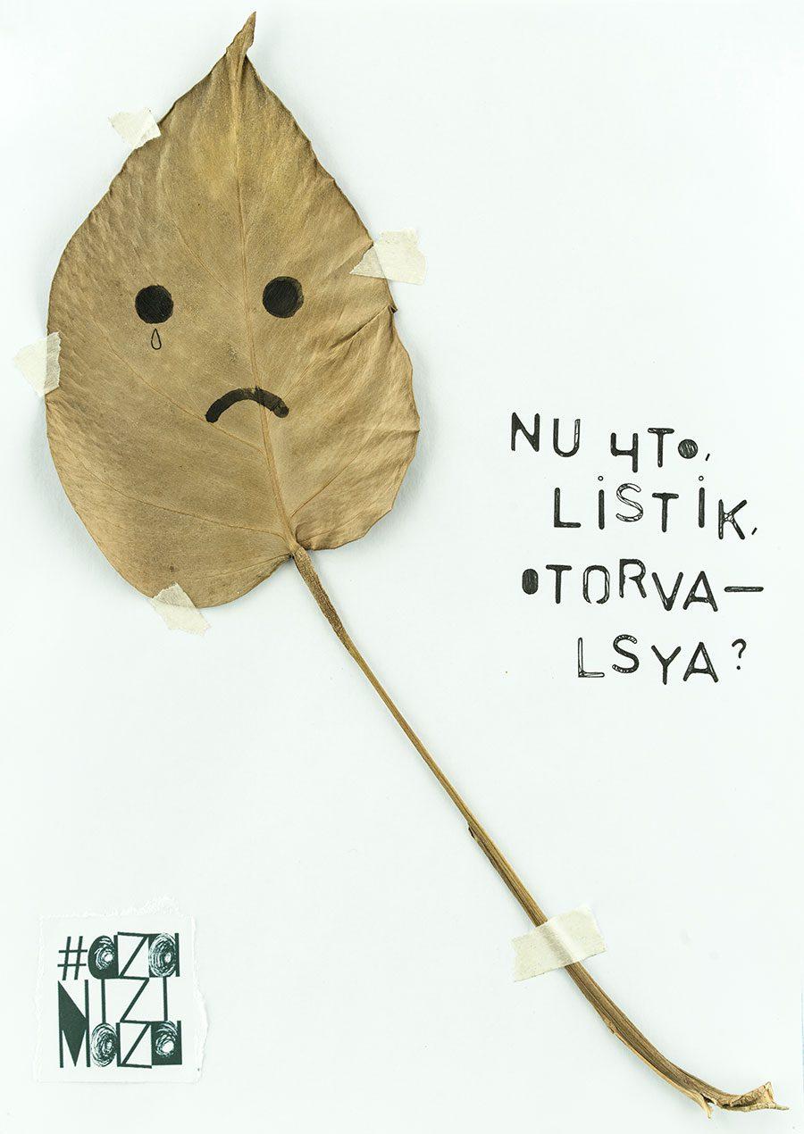 8. nu chto listik otorvalsya kollektyvnaia 1 - Увага! Це не ви лице втратили? - Дитячі плакати, що знищили у Харкові - Заборона