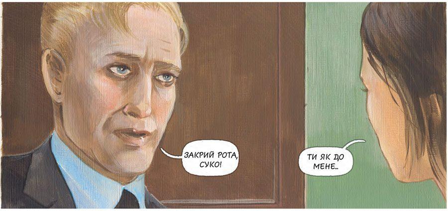 Jabluko BOOK 13 2 - Я написав просту історію про перебування в стосунках, порушених насильством, – Єжи Шилак - Заборона