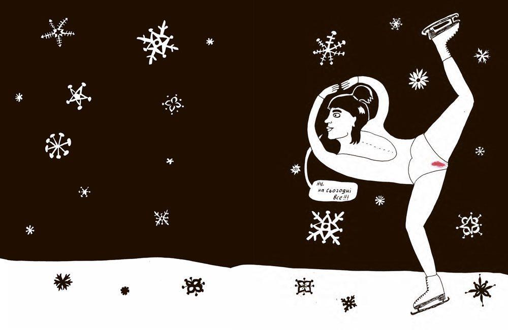 comiks zaboroneniy plid 3 - Менструація на обкладинці. Заборона підтримує випуск коміксу про жіночу тілесність - Заборона