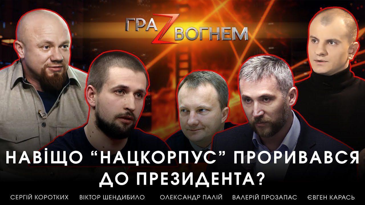 maxresdefault 6 - Правий та ще правіший. Як радикали разом з СБУ та МВС перетворюють Україну на мафіозне болото - Заборона