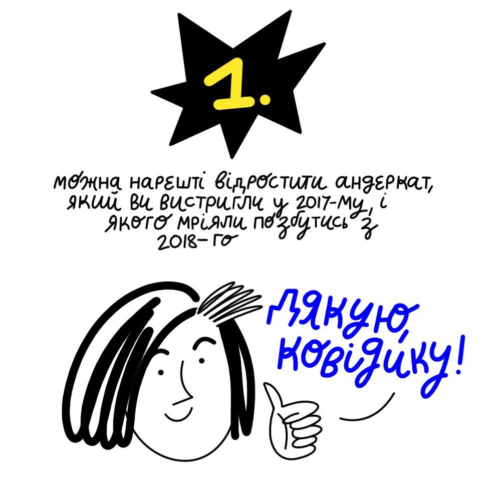 1 1 - 10 неочевидных плюсов карантина: комикс от Жени Олейник - Заборона