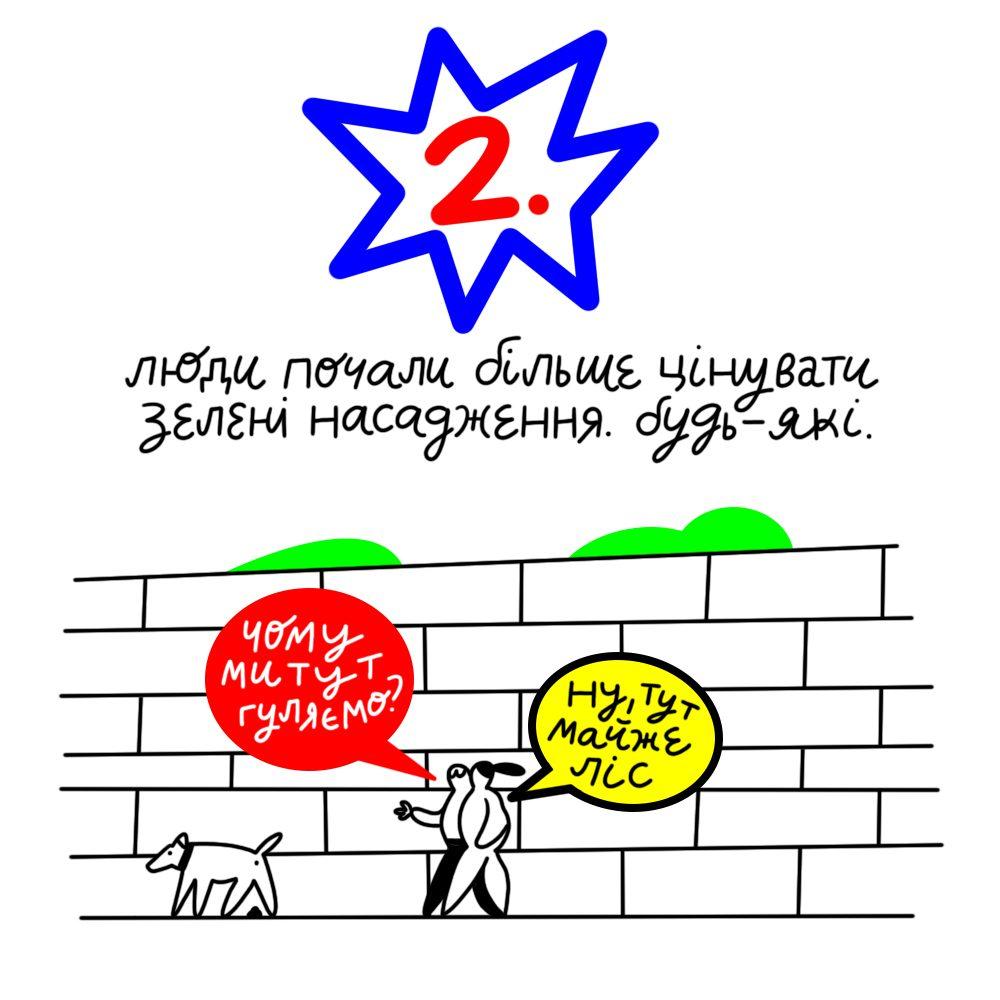 2 2 - 10 неочевидных плюсов карантина: комикс от Жени Олейник - Заборона