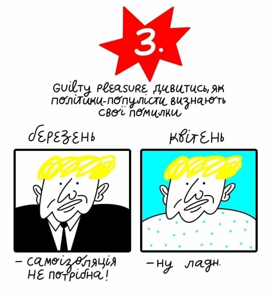 3 1 931x1024 - 10 неочевидных плюсов карантина: комикс от Жени Олейник - Заборона