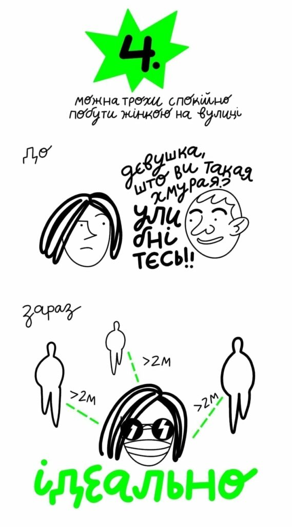 4 1 569x1024 - 10 неочевидных плюсов карантина: комикс от Жени Олейник - Заборона
