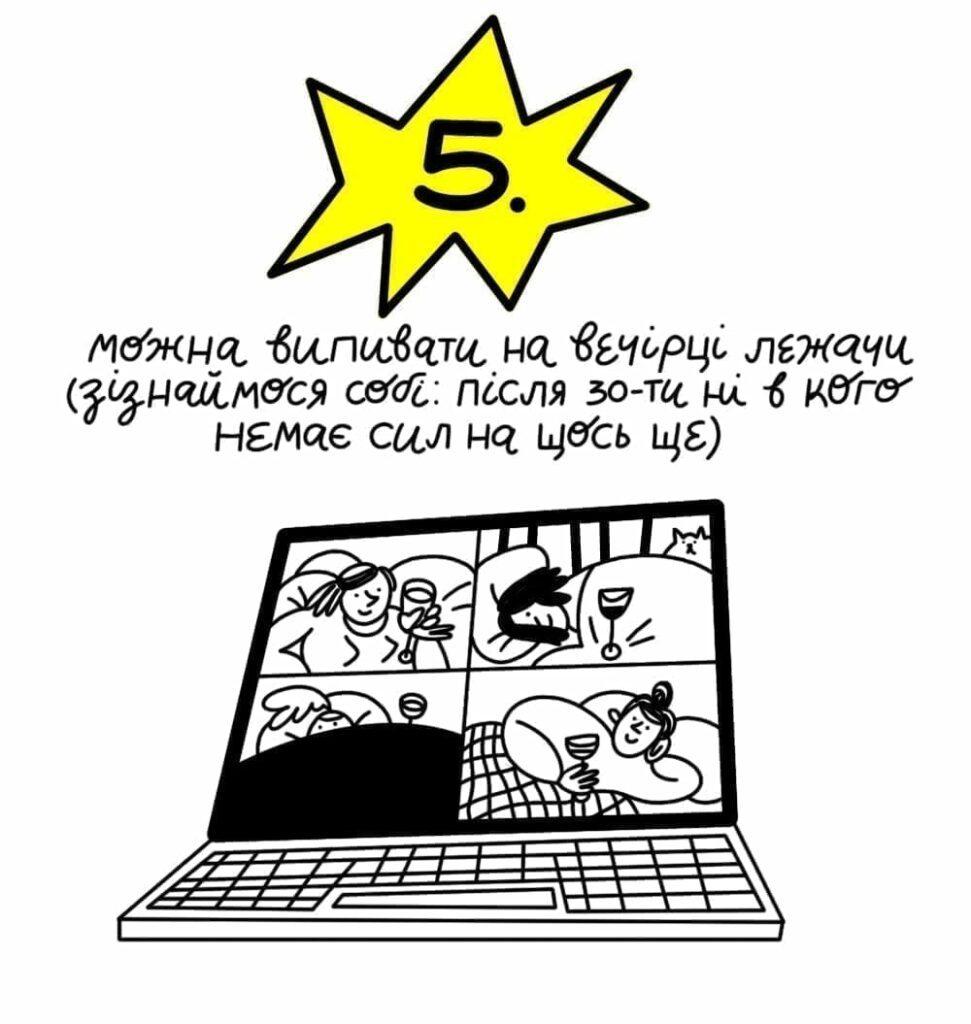 5 2 971x1024 - 10 неочевидных плюсов карантина: комикс от Жени Олейник - Заборона