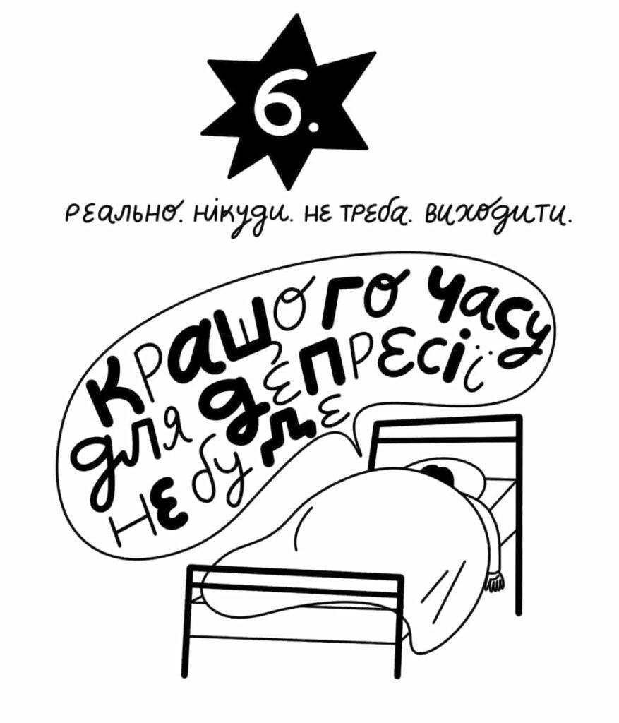 6 1 877x1024 - 10 неочевидных плюсов карантина: комикс от Жени Олейник - Заборона