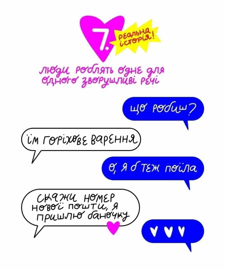 7 1 853x1024 - 10 неочевидных плюсов карантина: комикс от Жени Олейник - Заборона
