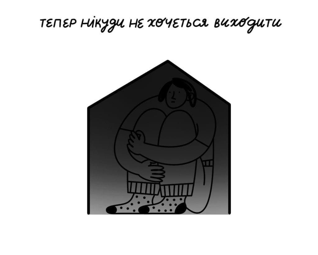 7 1024x822 - <b>Нормальний стан.</b> Комікс Жені Олійник про страхи - Заборона