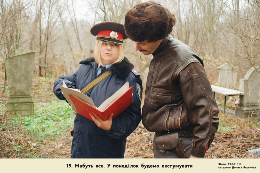 8 andrej rachynskyj y danyyla revkovskyj «ozornyky» - <b>Искусство, насилие и война.</b> Украинские художники рассказывают Забороне про работу с табуированными темами - Заборона