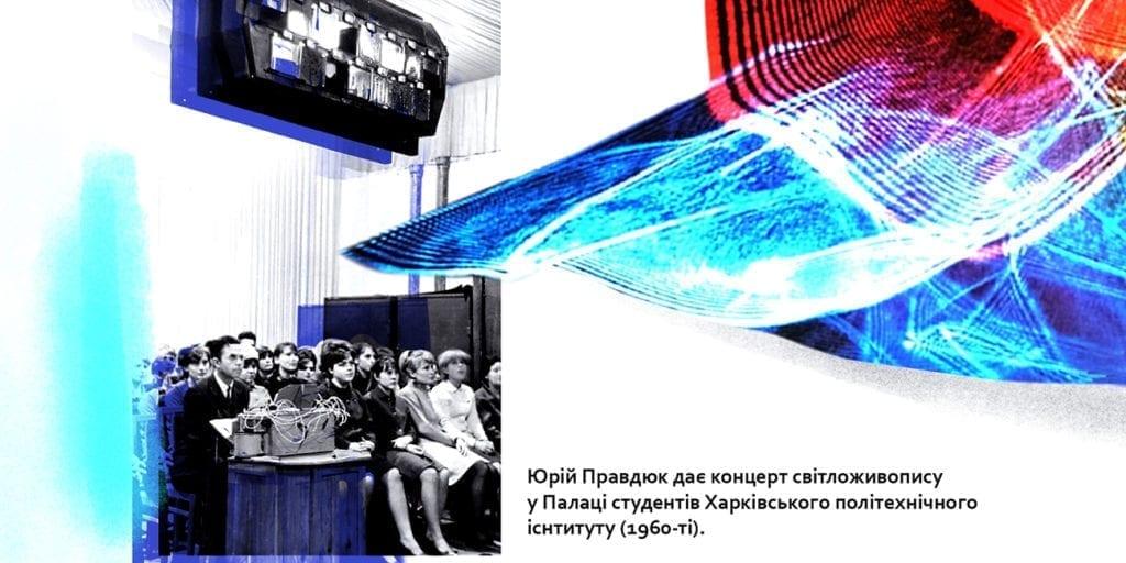 arhiv studiyi svitlozhyvopysu harkivskogo oblasnogo palaczu dytyachoyi ta yunaczkoyi tvorchosti. 1024x512 - <b>В СРСР придумали світломузику, а потім забули про неї.</b> Розповідаємо, що це за мистецтво й чому його важливо зберегти - Заборона