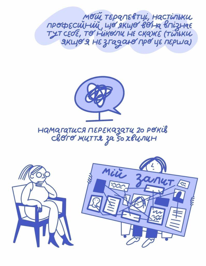 1 2 796x1024 - <b>5 лет психотерапии за 5 минут.</b> Комикс Жени Олейник - Заборона