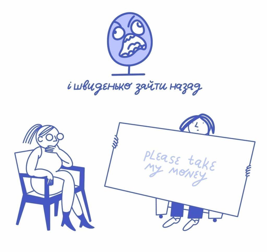 6 2 1024x969 - <b>5 лет психотерапии за 5 минут.</b> Комикс Жени Олейник - Заборона