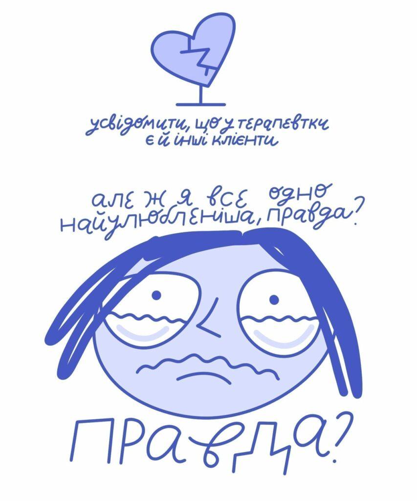 8 2 853x1024 - <b>5 лет психотерапии за 5 минут.</b> Комикс Жени Олейник - Заборона