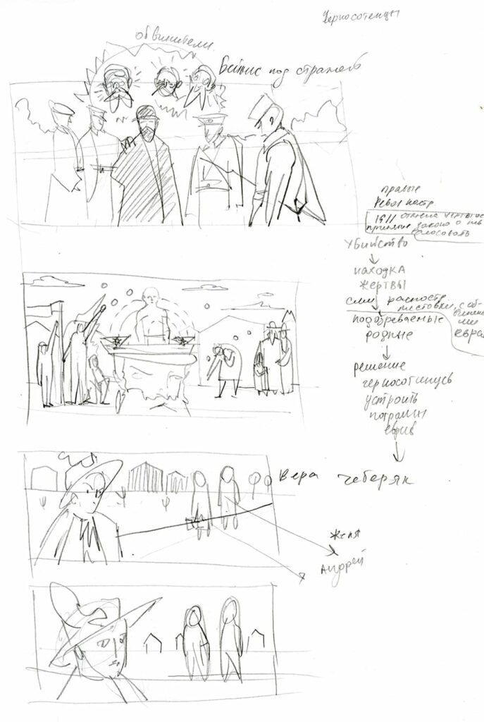 sketch3 687x1024 - <b>Unfinished trial.</b> Zaborona's Report on the legendary Beilis Case — and why the monument to him may never appear in Kyiv - Заборона