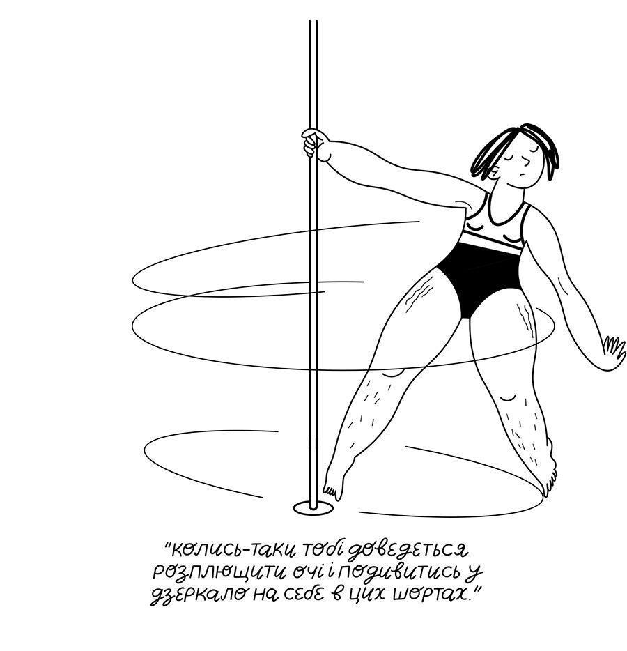 1 1 1 - <b>На пилоне</b>. Новый комикс Жени Олейник — о том, как полюбить свое тело - Заборона