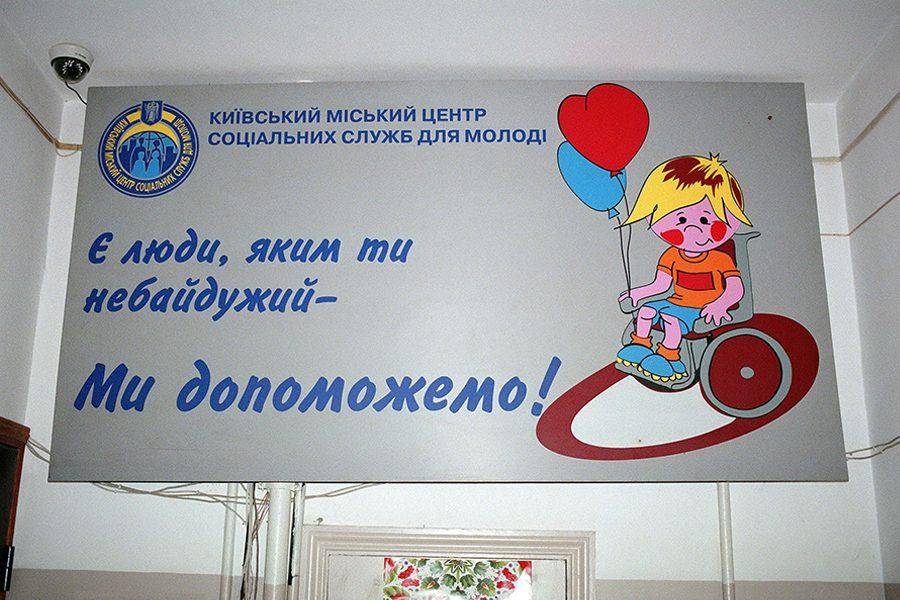 1 4 - <b>В Україні можна стати наставником для дитини з інтернату.</b> Але держава тільки заважає цьому - Заборона