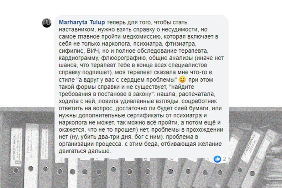 1 2 - <b>В Україні можна стати наставником для дитини з інтернату.</b> Але держава тільки заважає цьому - Заборона