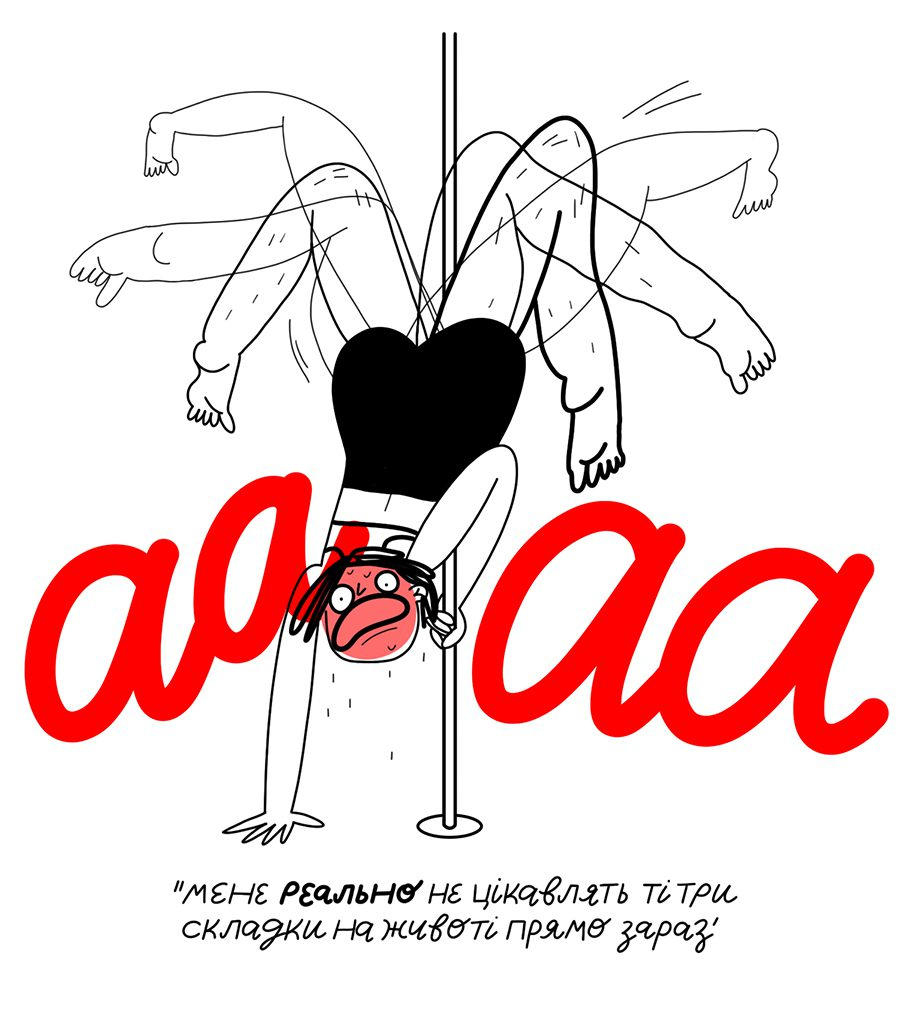 4 6 - <b>На пілоні.</b> Новий комікс Жені Олійник — про те, як полюбити своє тіло - Заборона