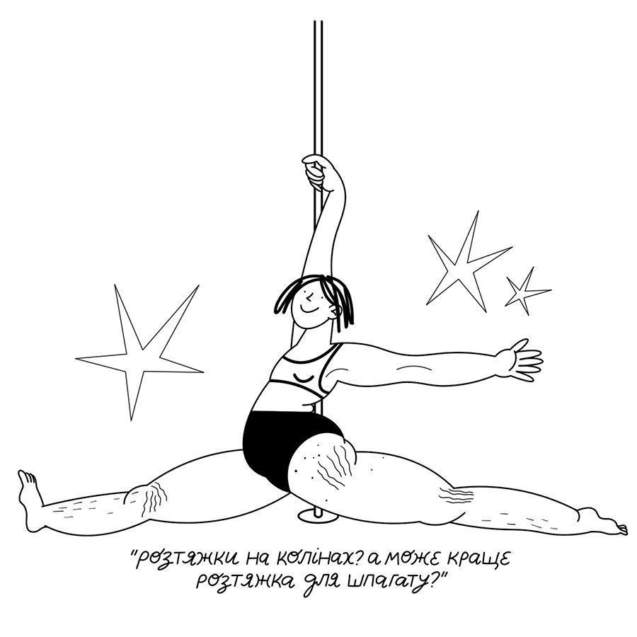 6 4 - <b>На пілоні.</b> Новий комікс Жені Олійник — про те, як полюбити своє тіло - Заборона