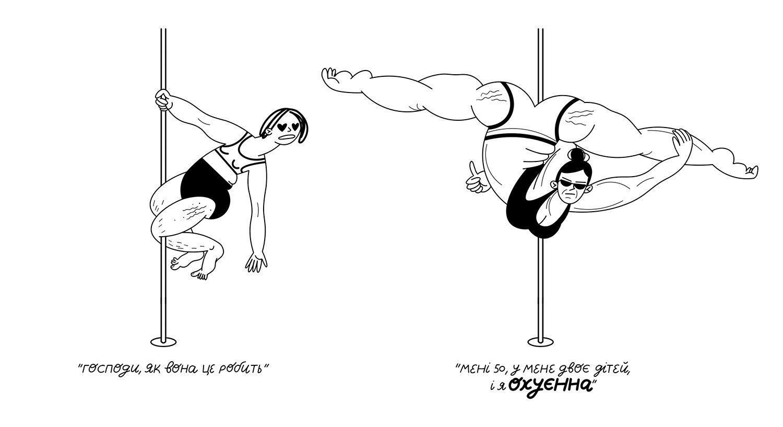 7 8 - <b>На пілоні.</b> Новий комікс Жені Олійник — про те, як полюбити своє тіло - Заборона
