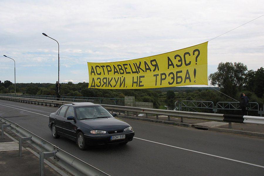 akczyya protyv stroytelstva belaэs v ostrovcze banc - <b>У Білорусі відкрили атомну станцію на гроші «Росатома».</b> Так Росія намагається посилити свій вплив за рахунок ядерної енергетики - Заборона