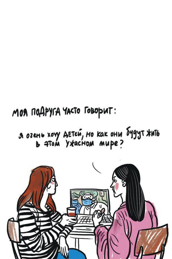 zaborona 3.2 - <b>Тревожность.</b> Комикс Юли Тверитиной на Забороне - Заборона