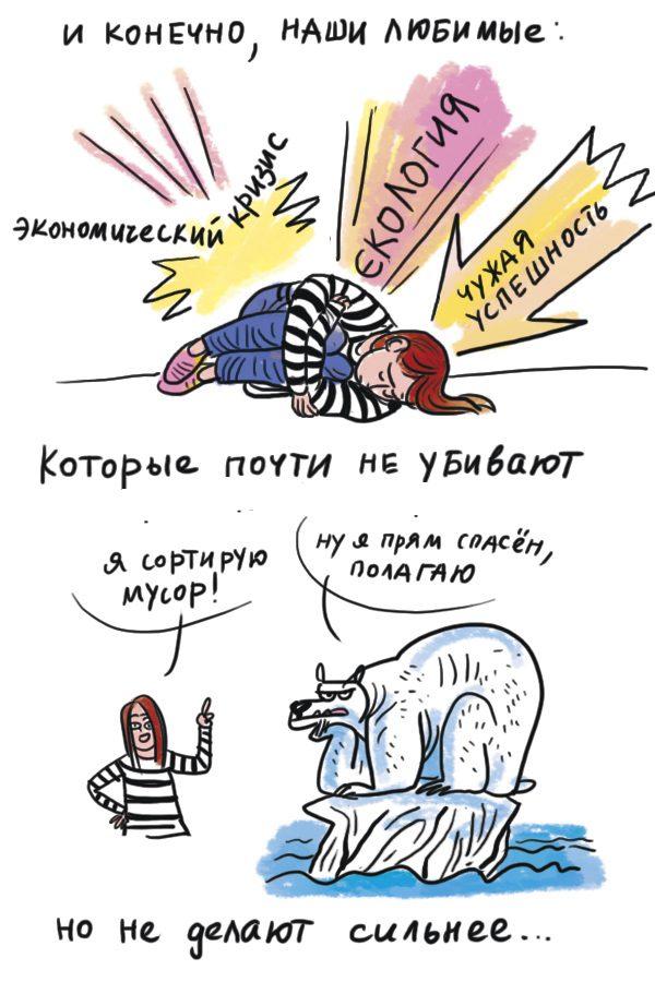 zaborona 3.5 - <b>Тревожность.</b> Комикс Юли Тверитиной на Забороне - Заборона