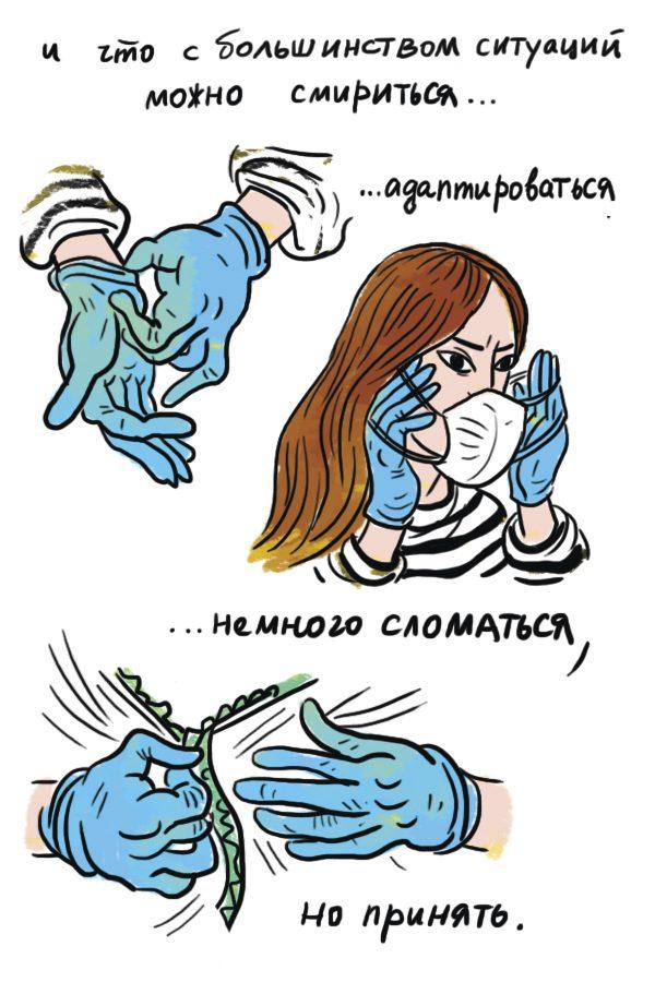 zaborona 3.8 - <b>Тревожность.</b> Комикс Юли Тверитиной на Забороне - Заборона