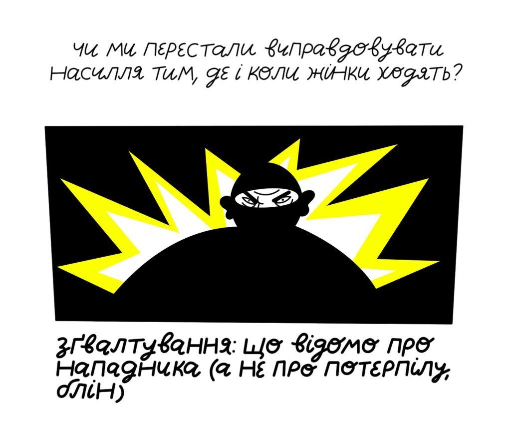 11 1024x885 - <b>Хорошие люди.</b> Комикс Жени Олейник об опасных маршрутах для женщин - Заборона