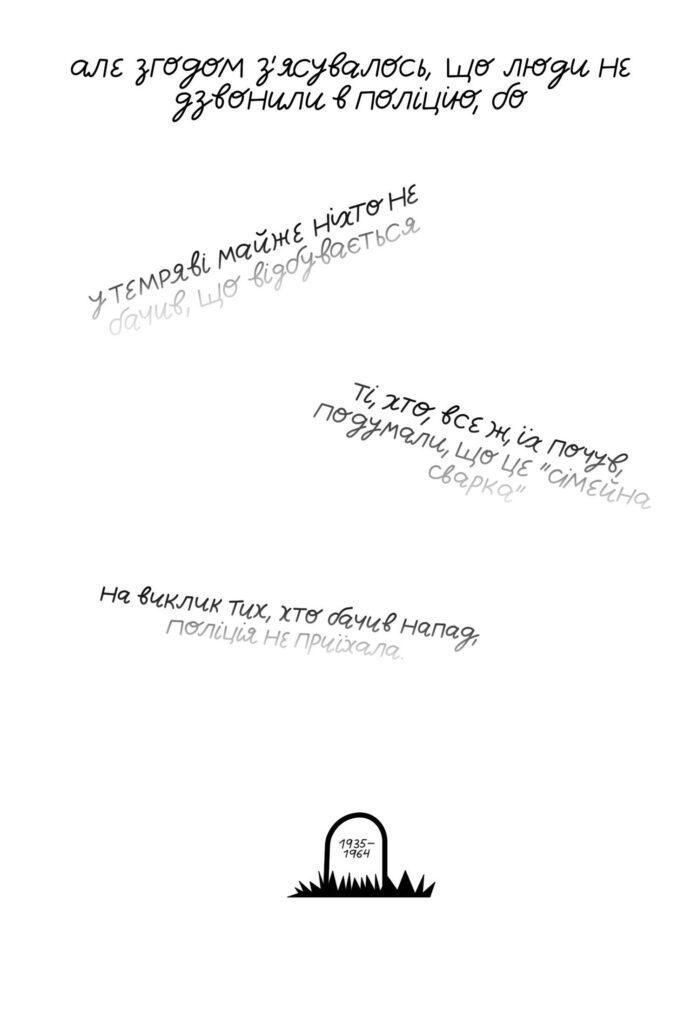 9 698x1024 - <b>Хорошие люди.</b> Комикс Жени Олейник об опасных маршрутах для женщин - Заборона
