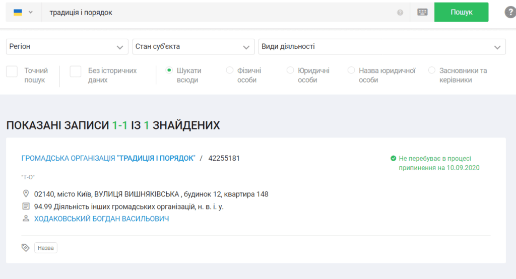 1 1024x554 - <b>В октябре в Украине пройдут местные выборы.</b> Вот 5 инструментов, которые помогут проверить кандидатов - Заборона