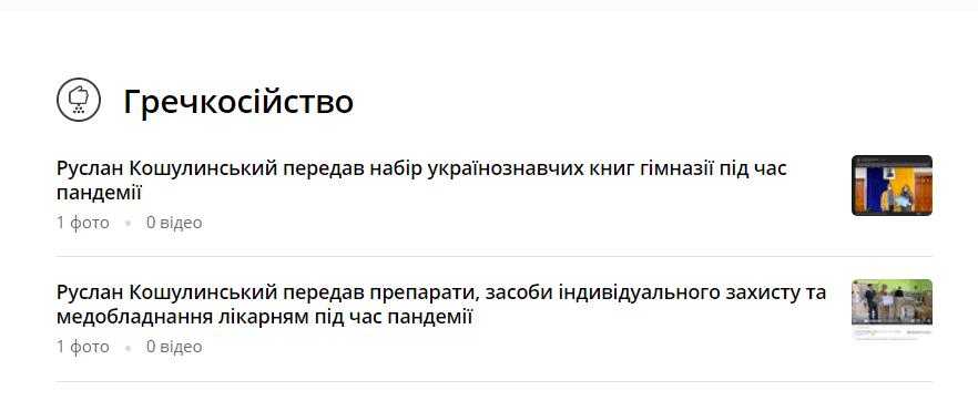 2 1 - <b>Знайти «гречкосія», хабарника чи хамелеона.</b> Як за 5 хвилин проаналізувати кандидата - Заборона