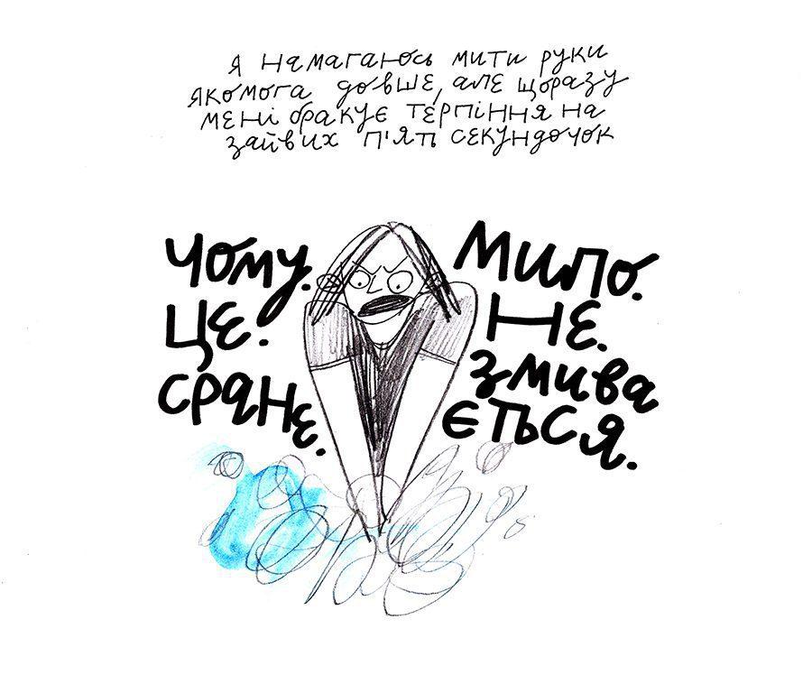 2 12 - <b>Я забыла надеть маску. </b>Комикс Жени Олейник на Забороне - Заборона