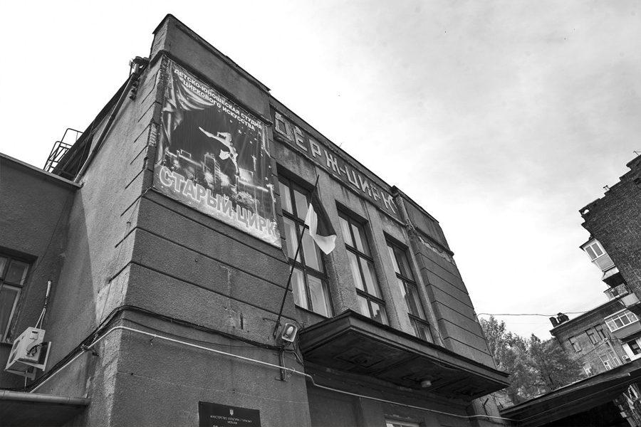 2 - <b>Цирк із проблемами. </b>Заборона розповідає, як Старий цирк у Харкові став непотрібним державі - Заборона