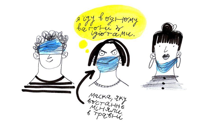 7 8 - <b>Я забыла надеть маску. </b>Комикс Жени Олейник на Забороне - Заборона