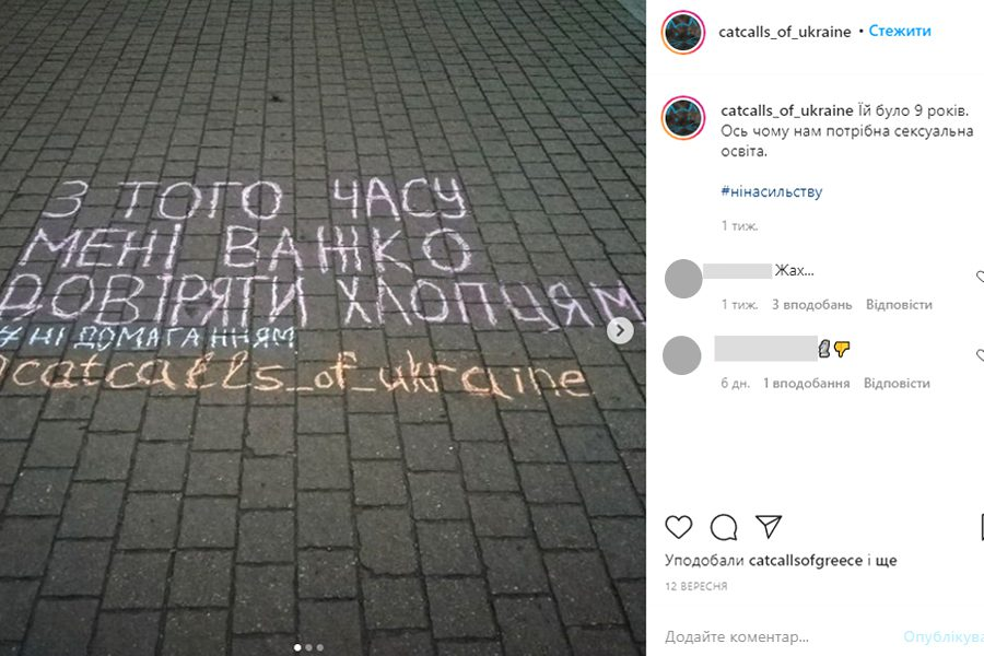 "9 7 - <b>""Why Don't You Wrap Those Thin Little Fingers of Yours Around My Dick?""</b> Zaborona reports on how activists are fighting back against street harassment. - Заборона"
