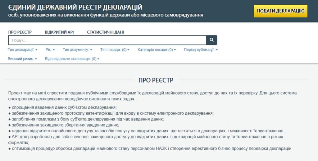 derzhreestr 1024x517 - <b>В октябре в Украине пройдут местные выборы.</b> Вот 5 инструментов, которые помогут проверить кандидатов - Заборона