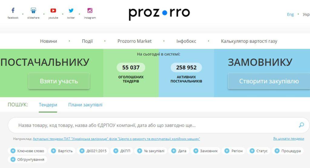 prozoro 1024x554 - <b>У жовтні в Україні відбудуться місцеві вибори.</b> Ось 5 інструментів, які допоможуть перевірити кандидатiв - Заборона