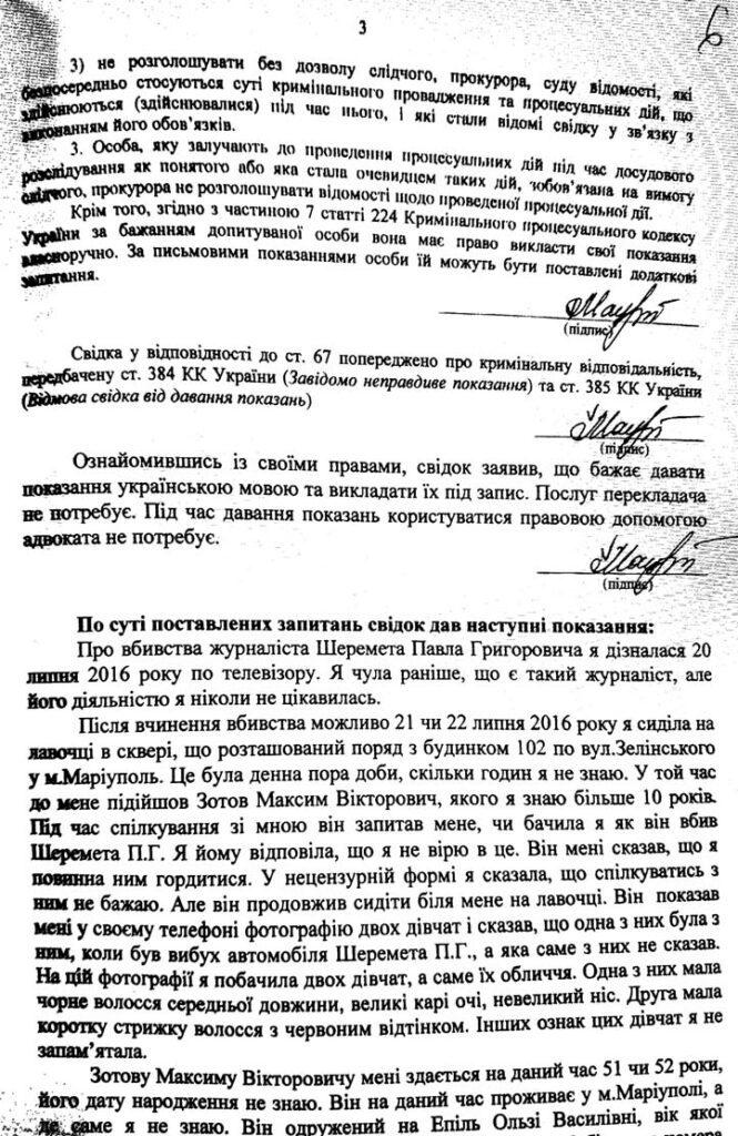 scan2 665x1024 - <b>Меж двух огней.</b> Заборона рассказывает версию убийства Шеремета, которую проигнорировала полиция. <br>Часть 1</br> - Заборона