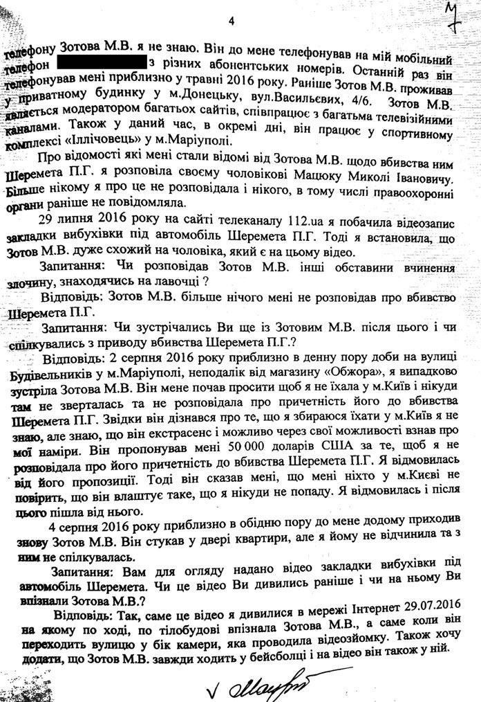 scan3 - <b>Меж двух огней.</b> Заборона рассказывает версию убийства Шеремета, которую проигнорировала полиция. <br>Часть 1</br> - Заборона