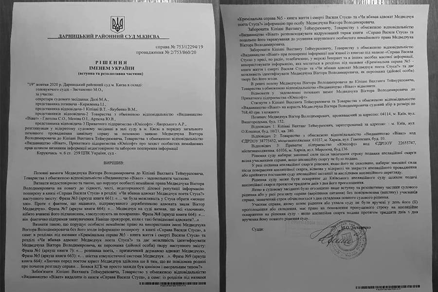 1 10 - <b>Украинский суд запретил распространять книгу о Стусе из-за упоминаний о Медведчуке.</b> Объясняем, почему это ограничение свободы слова - Заборона